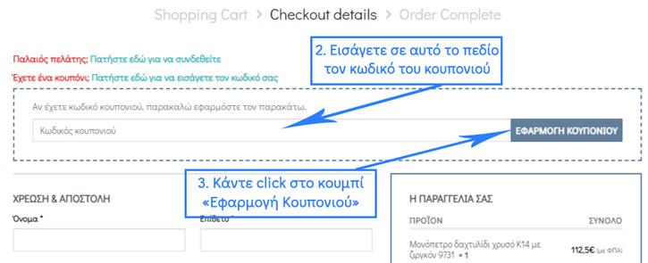 tasoulis kosmimata coupon