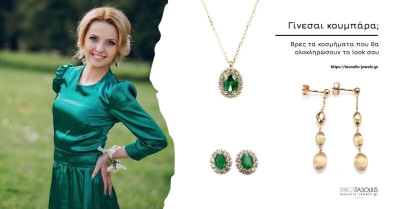 Προτάσεις για τα κοσμήματα που θα φορέσει η κουμπάρα στον γάμο