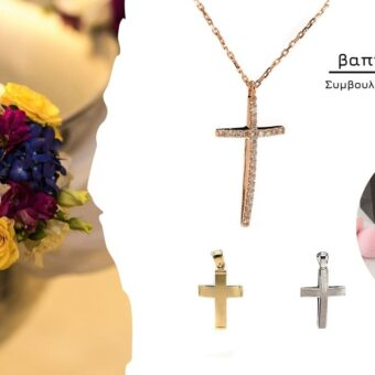 Βαπτιστικοί σταυροί από τα κοσμηματοπωλεία Spiros Tasoulis