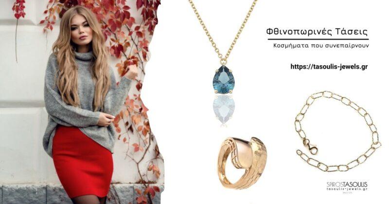 Κοσμήματα που θα φορεθούν φέτος το φθινόπωρο