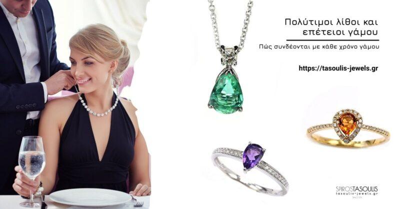 Κοσμήματα με πολύτιμες πέτρες για δώρο στην επέτειο γάμου